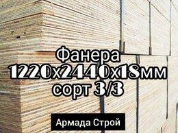 Древесно-плитные материалы - Фанера 1220х2440х18мм хвоя сорт 3/3, 0