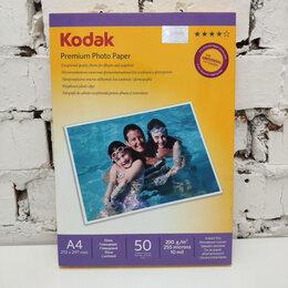 Бумага и пленка - фотобумага А4 глянцевая 200г/м 50л. Kodak, 0
