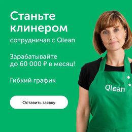 Специалисты - Специалист по уборке квартир Qlean, 0