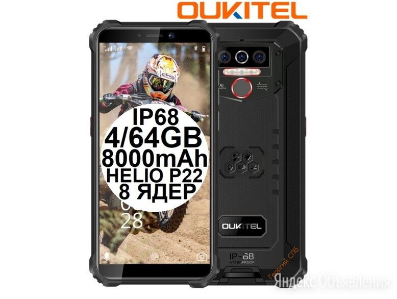 НОВЫЕ Oukitel WP5 Pro Black IP68 4/64GB 8000mAh по цене 11490₽ - Мобильные телефоны, фото 0