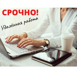 Заработать онлайн мичуринск модельное агентство сочи