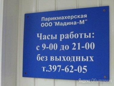 """ООО """"Мадина-М"""" - Косметологи, фото 0"""