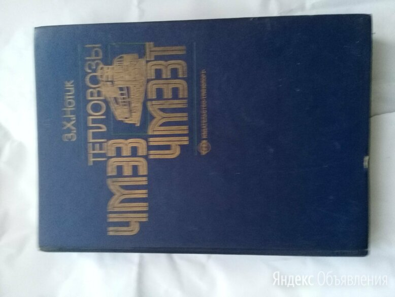 Книга устройство тепловозов и т.д. по цене 150₽ - Наука и образование, фото 0