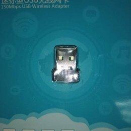 Оборудование Wi-Fi и Bluetooth - WiFi адаптер USB, 0