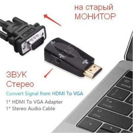 Кабели и разъемы - адаптер HDMI-VGA цифро-аналоговый + звук, 0