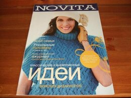 Журналы и газеты - финский журнал Новита по вязанию на русском, 0