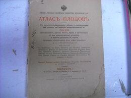 """Антикварные книги - антикварная книга 1903 года""""Атлас плодов"""", 0"""