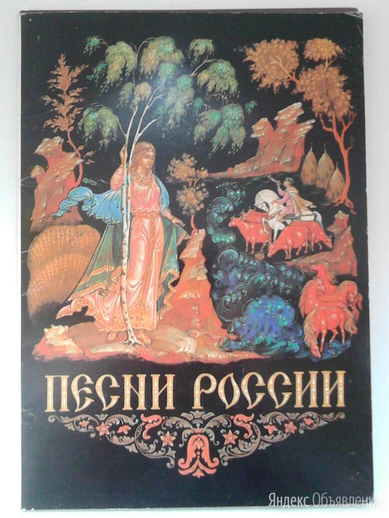 "набор открыток ""Песни России"" по цене 400₽ - Открытки, фото 0"