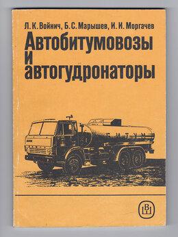 Техническая литература - Войнич, Марышев, Моргачев. Автобитумовозы и…, 0