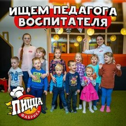 Воспитатели - Воспитатель в детскую комнату ресторана (пр.Фрунзе), 0