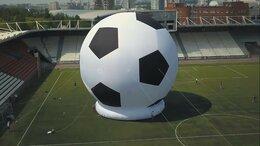 Рекламные конструкции и материалы - Гигантский футбольный мяч, 0