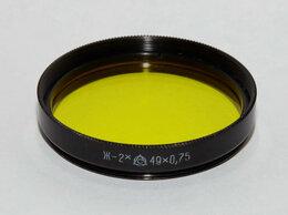 Светофильтры - Светофильтр желтый, Ж-2х, 49х0,75, 0