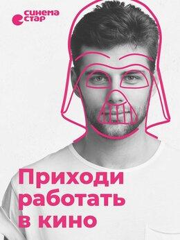Специалисты - Киномеханик (м. Кунцевская/Озерная), 0