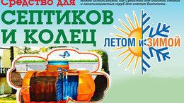 Комплектующие водоснабжения - Летом и Зимой 1 л всесезонное жидкое средство…, 0