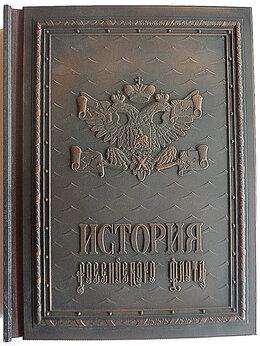 Художественная литература - История российского флота. Медная обложка, 0