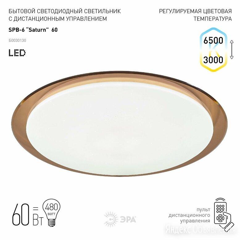 Светильник светодиодный Эра SPB-6 Saturn по цене 3500₽ - Люстры и потолочные светильники, фото 0