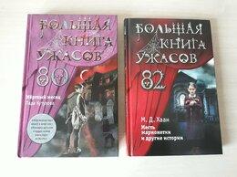 Художественная литература - Большая книга ужасов - 80, 82, 0