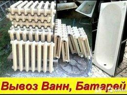 Курьеры и грузоперевозки - Вывоз чугунных батарей,любого металла., 0
