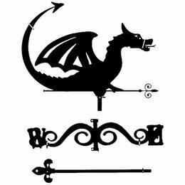 Флюгеры - Флюгер Дракон, 0