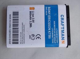 Аккумуляторы - Аккумулятор для сотовых Sony Ericsson K750i, 0