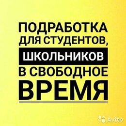 Распространители - Расклейщик/ промоутер/ распространитель, 0