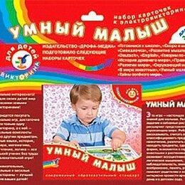 Дидактические карточки - Дрофа 1052 Набор карточек Умный малыш, 0