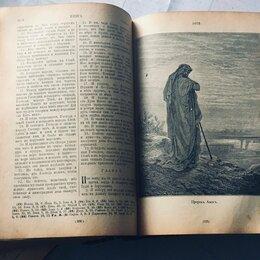 Искусство и культура - Библия 1916 Петроград ил Гюстав Доре, 0