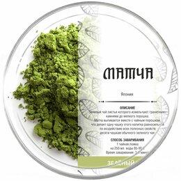 Продукты - Чай зеленый молотый Матча (Маття) упак. 50 гр., 0