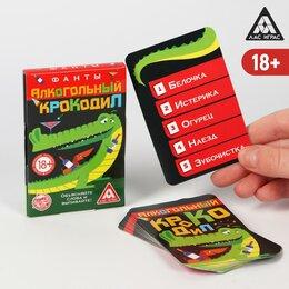 Видеофильмы - Фанты «Алкогольный крокодил», 20 карточек, 0