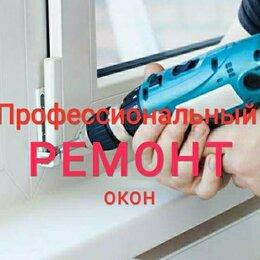 Окна - Remon Okon, 0