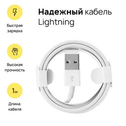 Зарядные устройства и адаптеры - Зарядка Кабель на iPhone, lightning новый, 0