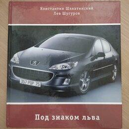 Прочее - Под знаком льва, об автомобилях, авторы …, 0