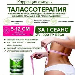 Спорт, красота и здоровье - Мастер-класс по СПА процедурам водорослевого…, 0