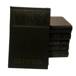 Художественная литература - Н. В. Гоголь. Собрание сочинений., 0
