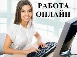 Менеджер - Управляющий интернет магазином, 0