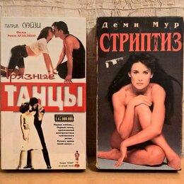 Видеофильмы - Видеокассеты с фильмами про танцы, разные., 0