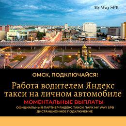 Водитель - Водитель Яндекс GO такси на личном автомобиле в…, 0