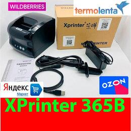 Принтеры чеков, этикеток, штрих-кодов - Принтер этикеток , 0