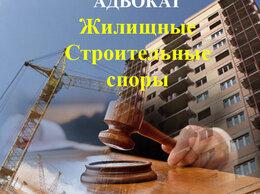 Финансы, бухгалтерия и юриспруденция - Адвокат.Жилищные/Строительные вопросы.Недвижимость, 0