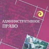 """Юридическая литература - """"Административное право для студентов вузов"""", 0"""