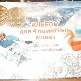 Монеты - Альбом с монетами 25р. Олимпиада в Сочи., 0