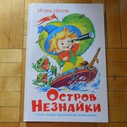 Детская литература - Остров Незнайки. Игорь Носов. , 0
