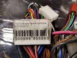 Электрика и свет - Жгут панели приборов для ВАЗ-2114 новый можно с…, 0