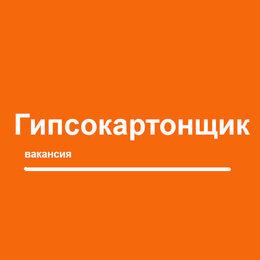 Монтажник - Монтажник ГКЛ, 0