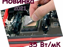 Кулеры и системы охлаждения - Термопрокладка 35 Вт/мК (Термопаста) Из…, 0