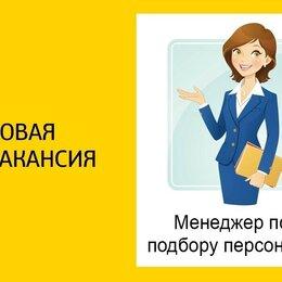Менеджеры - Менеджер  по персоналу., 0