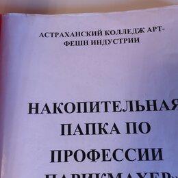 """Сертификаты, курсы, мастер-классы - Учебный материал по профессии """"Парикмахер"""", 0"""