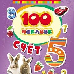 Электронные книги - Росмэн 100 наклеек. Счет, 0