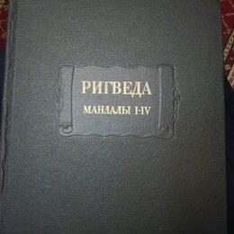 Астрология, магия, эзотерика - РИГВЕДА Мандалы I-IV  , 0