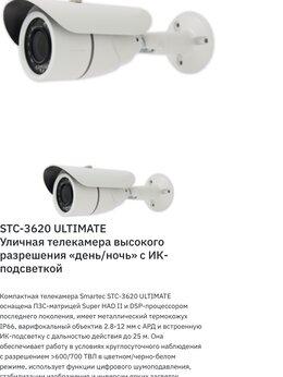 Камеры видеонаблюдения - Камера stc-3620, 0